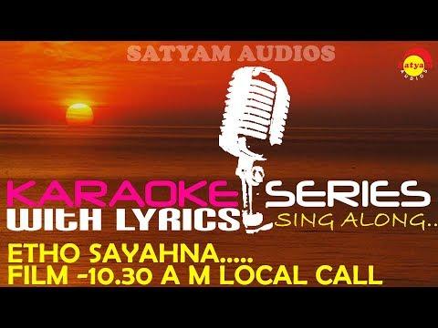 Etho Sayahna | Karaoke Series | Track With Lyrics | Film 10.30 A M Local Call