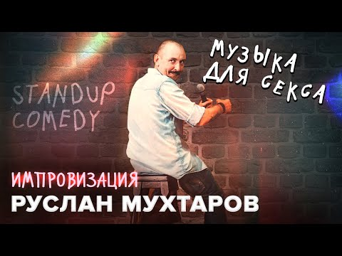 Руслан Мухтаров. Импровизация. #5. Standup Comedy. Музыка для секса