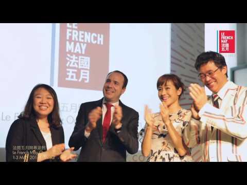 法國五月2015開幕派對 Le French May 2015 Opening Celebrations (1-3 MAY @ PMQ)