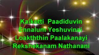 Kaikotti Paadi/ കൈകൊട്ടിപാടി/Rajavallo avan /best christian powerfull praise and worship song 2018