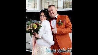 Свадьба в Сургуте. Дмитрий и Юлия. 20 10 2018г. Ведущий Артур Хамитов.