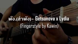 พัง.ลําพัง Getsunova x Lydia (Fingerstyle by Kawin) TAB