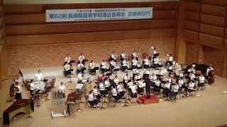 【吹奏楽】 「カラーズ」よりグリーン 長崎南高校
