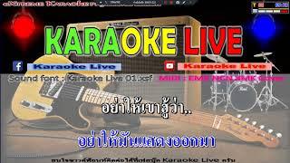 บ่ขวางทางอ้าย - อาม ชุติมา [Karaoke Live]