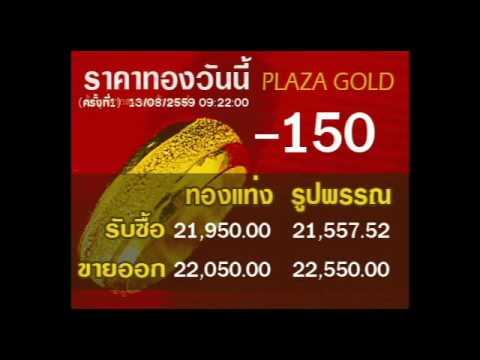 ราคาทองคำวันนี้ 13 ส.ค 2559 เปิดตลาด -150 [test]