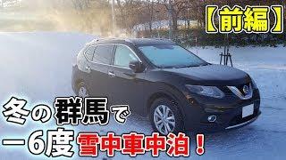 【車中泊快適化】エクストレイルで-6度の極寒車中泊【前編】