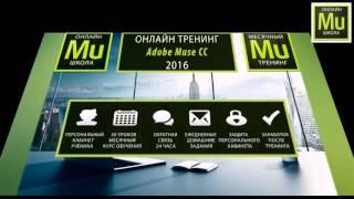 Онлайн тренинг по Adobe Muse CC 2016 - бюджетное обучение