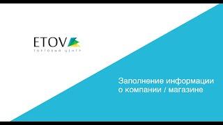 Шаг 2: Заполнение информации о компании / интернет магазине на ETOV(Как правильно заполнить информацию о вашем магазине. Что написать в описании? Какие контактные данные след..., 2014-07-18T15:42:28.000Z)