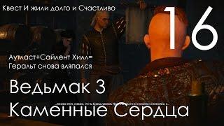 Ведьмак 3 Дикая Охота DLC Каменные Сердца Прохождение Часть 16 [Воспоминания Ирис]