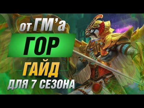 видео: ГОР ▶ ГАЙД В smite