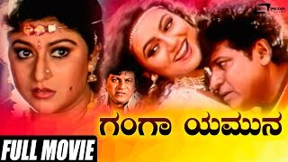 Ganga Yamuna | Shivarajkumar | Malashree | Kannada Full HD Movie | Family Movie
