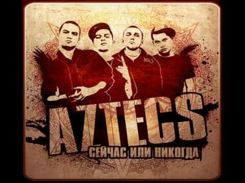 Клип Aztecs - Мужик (feat. Злой)
