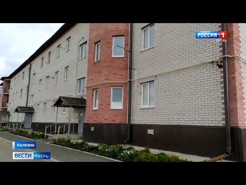 В новом многоквартирном доме в Тверской области появились трещины