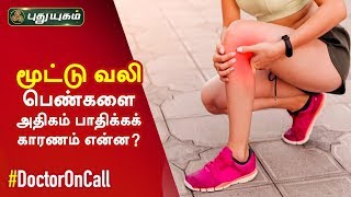 Doctor On Call – Puthuyugam TV Show