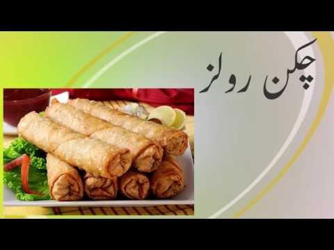 Chicken Roll Recipe In Urdu Youtube