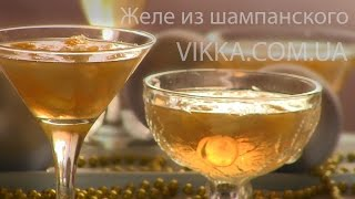 ЖЕЛЕ из ШАМПАНСКОГО НОВОГОДНИЙ ДЕСЕРТ от VIKKAvideo