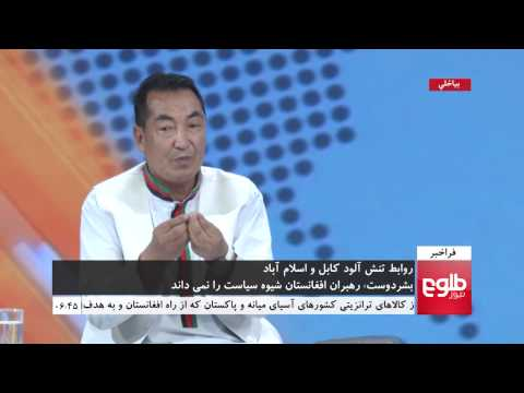 FARAKHABAR: NDS Blames Pakistan for Recent Kabul Bombings