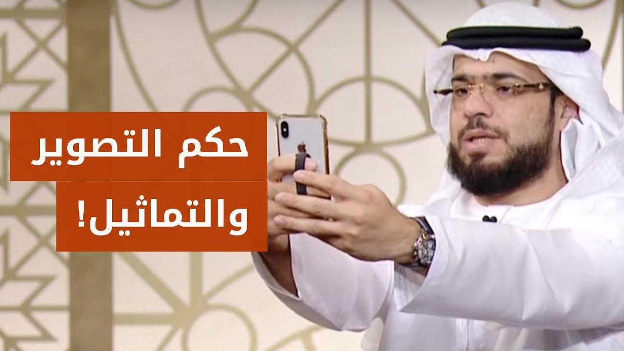 شرح وافي لحكم التصوير ولوضع الصور أو التماثيل في المنزل من الشيخ د. وسيم يوسف