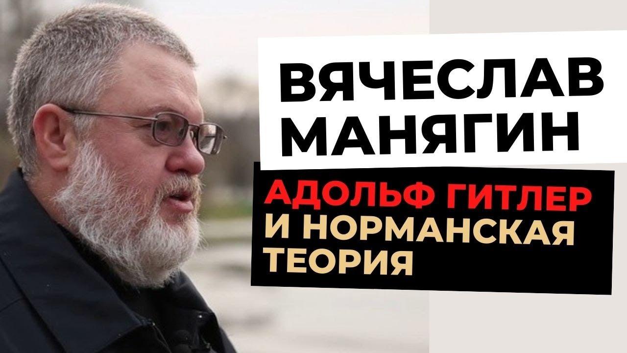 Запрет на русскую историю. Вячеслав Манягин