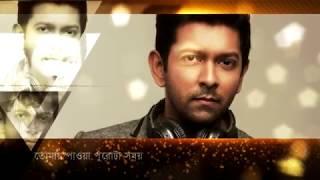 Amar Golpe Tumi   Tahsan   Mithila   Urmila   Mizanur Aryan   Sajid Sarker  Movie World