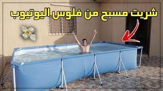 شريت مسبح جديد من فلوس اليوتيوب 💸😻