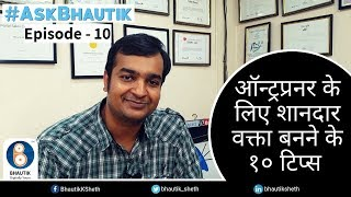 10 Tips For Entrepreneur To Become Dazzling Speaker | Ask Bhautik Episode 10 (Hindi)
