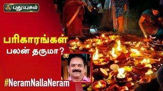 பரிகாரங்கள் பலன் தருமா? நங்கநல்லூர் Dr.பஞ்சநாதன் | Neram Nalla Neram