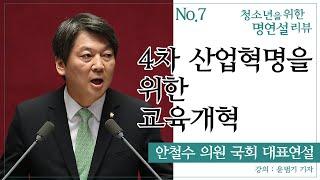 [청소년을 위한 명연설 리뷰] 안철수 의원 국회 대표연…