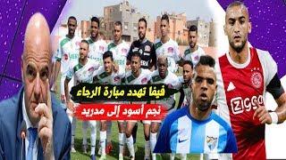 عاجل الفيفا تهدد بإلغاء مباراة الرجاء  -   نجم المنتخب المغربي ينتقل إلى مدريد