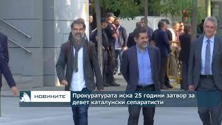 Прокуратурата иска 25 години затвор за девет каталунски сепаратисти