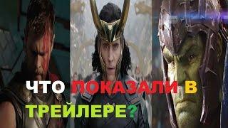 """Полный разбор первого трейлера """"Тор 3: Рагнарёк"""""""