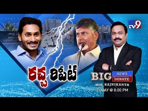 Big News Big Debate : AP CM YS Jagan & Chandrababu Verbal War In AP Assembly - Rajinikanth TV9