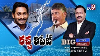 Big News Big Debate : AP CM YS Jagan & Chandrababu Verbal War In AP Assembly - Rajinikanth TV9