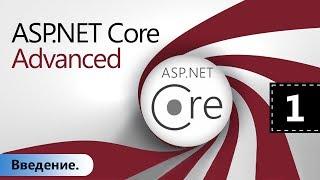ASP.NET Core Advanced. Введение. Урок 1