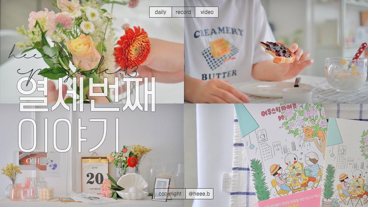 [브이로그] 아침챙겨먹는 직장인 / 2020 첫약속 / #오늘의집 깜짝선물 / 어쿠스틱 라이프 직장인 일상 브이로그 vlog