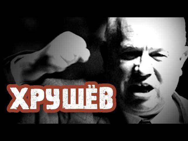 Как Хрущёв осуществлял планы Троцкого. Владимир Соловейчик