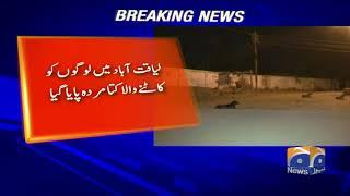 Karachi Main Kutte Ke Katne Ke Barhte Huay Waqiyaat