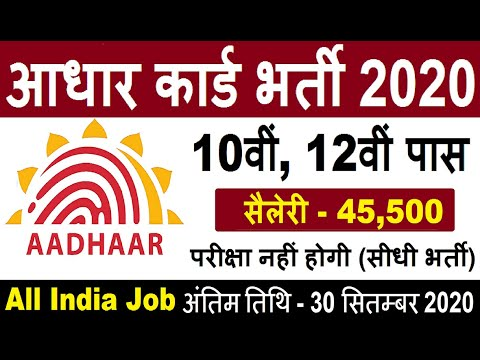 Aadhar Recruitment 2020//No Exam Direct Vacancy 2020 //Govt Jobs //Sarkari Naukri 2020// Modi Yojana