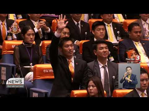 25 มิ.ย. 62 #จับตาฯ วิเคราะห์ 96ส.ส. 21ส.ว.รอด/ไม่รอด   #ThaiPBS