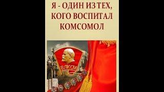 Выставка к 100-летию комсомола в музее Н. Островского г. Сочи