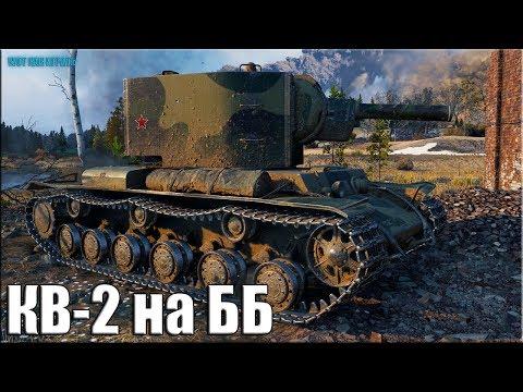 КВ-2 на ББ это ЖЕСТЬ!!! ✅ World of Tanks лучший бой