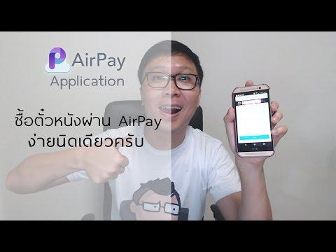 พี่แว่นพาเซียน EP.13-3 : ซื้อตั๋วหนังผ่าน AirPay Application