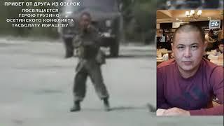 Привет от друга  02 Тасболату Ибрашеву