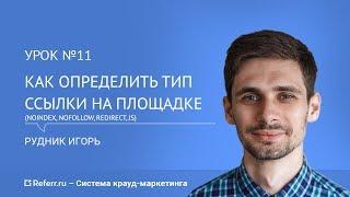 Как определить тип ссылки на площадке [Урок №11] | referr.ru