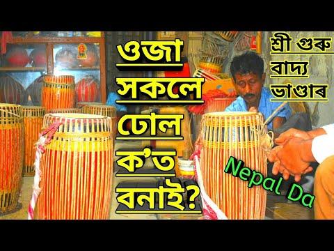 অসমৰ ওজা সকলে ঢোল ক'ত বনাই চাওঁ আহক /  Bihu dhul Oja / Golaghat/Dergaon/ assam/ new bihu / Nepal da