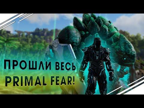 Прошли ВЕСЬ ARK Primal Fear! Убийство ФИНАЛЬНОГО БОССА в  АРК Primal Fear #16
