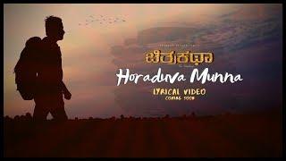 Horaduva Munna HD Lyrical Chitrakatha Sujeeth Rathod Sudha Rani Dilip Raj Prajwal M