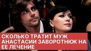 Миллионы за месяц сколько тратит муж Анастасии Заворотнюк на ее лечение