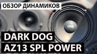 AZ13 SPL Power Dark dog 6.5/обзор динамиков /прослушка в 2-х и 3-х полоске - #miss_spl