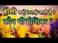 Why is Holi celebrated ? होली क्यों मनाई जाती है ? कौन थी होलिका ? Indian Rituals भारतीय मान्यताएं